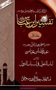 Tafseer e Ibn e Abbas R.A By Muhammad Bin Yaqoob Al Shirazi تفسیر ابن عباسؓ