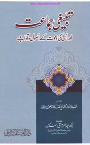 Tableeghi Jamat Aur uski Dawat kay Usool o Adaab By Maulana Ilyas Kandehlvi تبلیغی جماعت