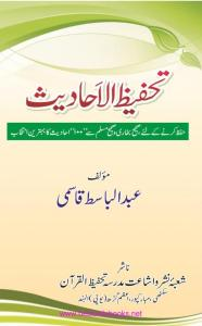 Tahfeez ul Ahadith By Maulana Abdul Basit Qasmi تحفیظ الاحادیث