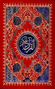 Al Quran 9 Lines Gaba Sons القرآن الحکیم