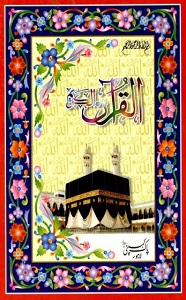 Al Quran 14 Lines Pak Company القرآن الکریم