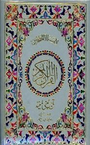 Al Quran 18 Lines Taj Company القرآن الکریم تاج کمپنی