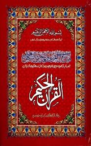 Al Quran 21 Lines Gaba Sons القرآن الحکیم