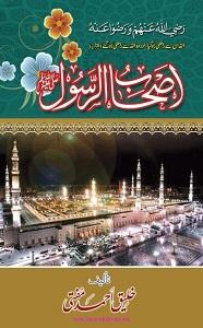 Ashab ur Rasool (S.A.W) By Maulana Khaleeq Ahmad Mufti ؐاصحاب الرسول
