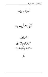 Aaina Usool e Hadith By Mufti Inamul Haq Qasmi آئینہ اصول حدیث
