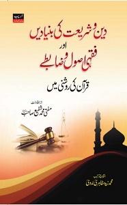 Deen o Shariat ki Bunyaden By Mufti Muhammad Shafi دین و شریعت کی بنیادیں