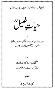 Hayat e Khalil By Mufti Muhammad Javed Qasmi حیات خلیل