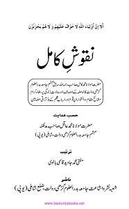 Nuqoosh e Kamil By Mufti Muhammad Javed Qasmi نقوش کامل