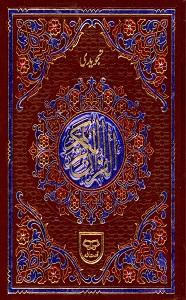 Al Quran 15 Lines Tajweedi Qudratullah Company القرآن الکریم قدرت اللّٰہ کمپنی