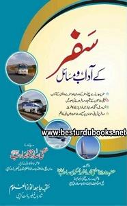 Safar kay Adaab o Masail BY Mufti Sabir Mahmood سفر کے آداب و مسائل