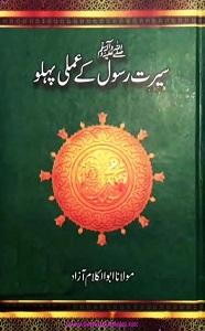 Seerat e Rasool S.A.W kay Amli Pehlu By Maulana Abul Kalam Azad سیرت رسولؐ کے عملی پہلو