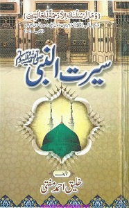 Seerat un Nabi S.A.W By Maulana Khaleeq Ahmad Mufti سیرت النبیؐ