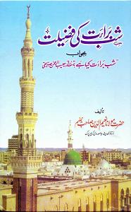 Shab e Barat ki Fazilat By Maulana Naeem ud Deen شب براءت کی فضیلت