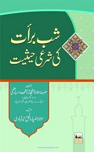 Shab e Barat ki Shari Haisiat By Maulana Ijaz Ahmad Azmi شب براءت کی شرعی حیثیت