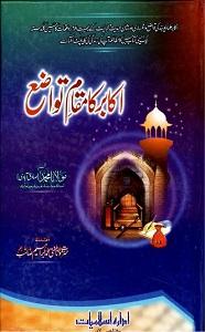 Akabir ka Maqam e Tawazu By Maulana Muhammad Sadiqabadi اکابر کا مقام تواضع