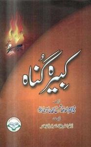 Kabira Gunah By Allama Shamsud Din Zahbi کبیرہ گناہ