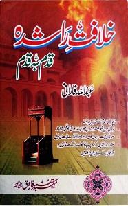 Khilafat e Rashida Qadam Baqadam title By Abdullah Farani خلافت راشدہ قدم بہ قدم