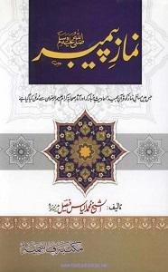 Namaz e Paymbar S.A.W title By Shaykh Muhammad Ilyas Faisal نماز پیمبرؐ