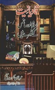 Qadyaniat Islam aur Science ke Katehray main