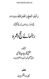 Rehnuma e Hajj o Umra By Mufti Muhammad Javed Qasmi رہنمائے حج و عمرہ