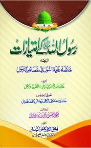 Rasolullah S.A.W kay Imteyazaat title By Maulana Abul Hasan Arshad Kandehlvi رسول اللّٰہؐ کے امتیازات