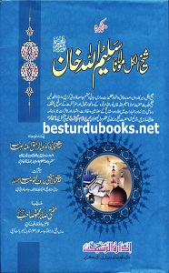 Tazkira e Shaykh ul Kul Maulana Saleemullah Khan title By Mufti Sabir Mahmood تذکرہ شیخ الکل مولانا سلیم اللّٰہ خان