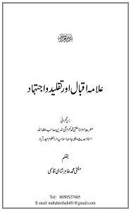 Allama Iqbal aur Taqleed o Ijtehad By Mufti Muhammad Tahir Qasmi علامہ اقبال اور تقلید و اجتھاد