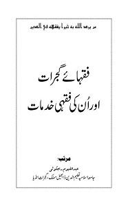 Fuqaha e Gujrat By Mufti Abdul Qayyum Rajkoti فقہائے گجرات