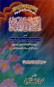 Islah ul Buyoot By Maulana Shafiq Ahmad Qasmi اصلاح البیوت