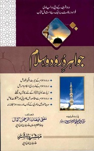 Jawahir Durood o Salam By Mufti Faizan ur Rahman Kamal جواہر درود و سلام