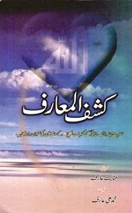 Kashf ul Maarif By Inayatullah Arif کشف المعارف