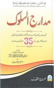 Madarij us Sulook By Maulana Zulfiqar Ahmad Naqshbandi مدارج السلوک
