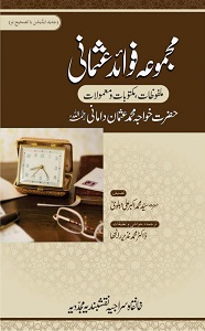 Majmua Fawaid Usmani By Sayd Akbar Ali Dehlvi مجموعہ فوائد عثمانی