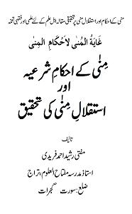 Mina kay Ahkam e Shariya By Mufti Rashid Ahmad Faridi منٰی کے احکام شرعیہ اور استقلال منٰی کی تحقیق