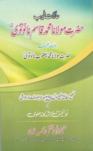Halaat e Tayyab By Maulana Muhammad Yaqoob Nanotvi حالات طیب