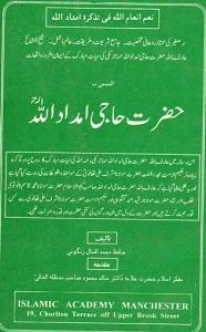 Haji Imdadullah Muhajir Makki By Maulana Muhammad Iqbal Rangoni حضرت حاجی امداداللّٰہ مہاجر مکی