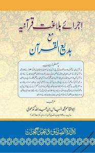 Ijra e Balaghat e Qurania By Maulana Muhammad Ilyas Bin Abdullah Gadhvi اجراء بلاغت قرآنیہ