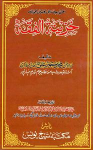 Khazina tul Fiqh By Mufti Kaosar Ali Subhani خزینۃ الفقہ