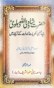 Shah Waliullah kay Fiqhi Nazriyat