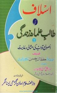 Aslaaf ki Talib e Elmana Zindagi By Maulana Hifz ur Rahman Palanpuri اسلاف کی طالب علمانہ زندگی