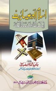 Islam aur Esaiyat aik Taqabuli Mutala By Mufti Javed Ahmad Misbahi اسلام اور عیسائیت ایک تقابلی مطالعہ