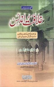 Khilafat e Andalus By Nawab Zulqadr Jang Bahadur خلافت اندلس