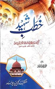 Khutab e Shaheed By Maulana Shah Ismail Shaheed خطب شہید