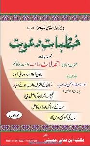 Khutbaat e Dawat By Maulana Ahmad Laat خطبات دعوت