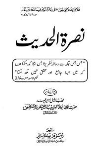 Nusrat ul Hadith By Maulana Habib ur Rahmah Azmi نصرۃ الحدیث