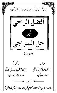 Afzal ur Raji Urdu Sharh Al Siraji افضل الراجی Mufti Muhammad Afzal Ishati
