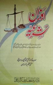 Awzan e Sharia By Mufti Muhammad Shafi اوزان شرعیہ