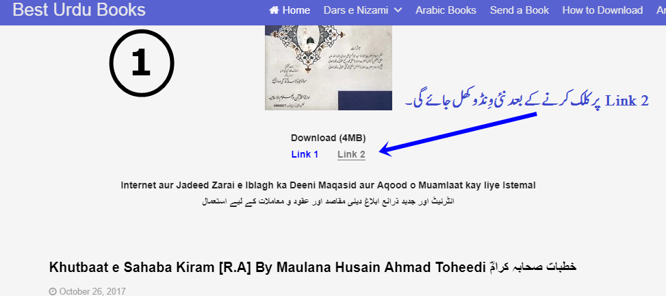 How to Download 1 1 – Best Urdu Books