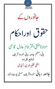 Janwaron kay Huqooq aur Ahkam By Mufti Akhtar Imam Adil جانوروں کے حقوق اور احکام