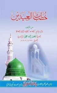 Khutbaat ul Eidain By Maulana Ismail Randeri Title خطبات العیدین